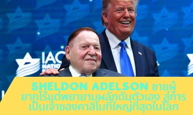 Casino owner adelson