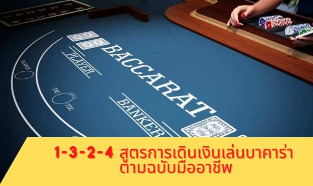 Cheat bet baccarat