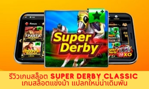 review super derby classic ufa168vip