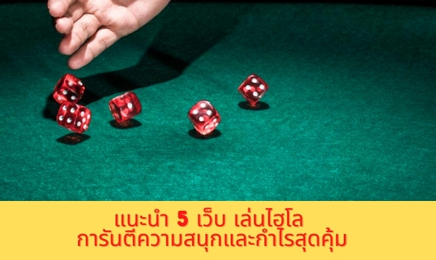 5 site play sicbo